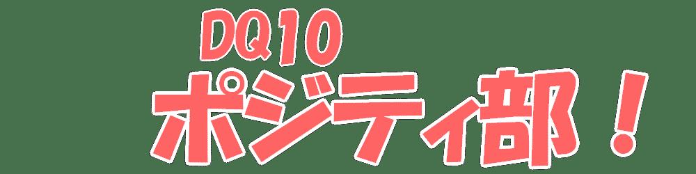 DQ10 ポジティ部!